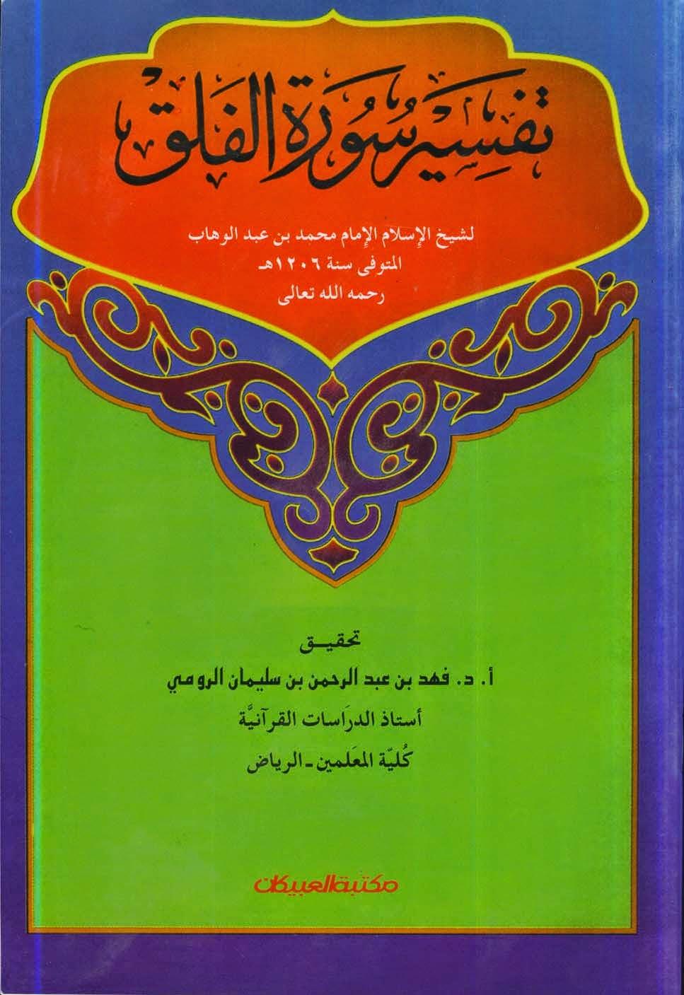 تفسير سورة الفلق - محمد بن عبد الوهاب pdf