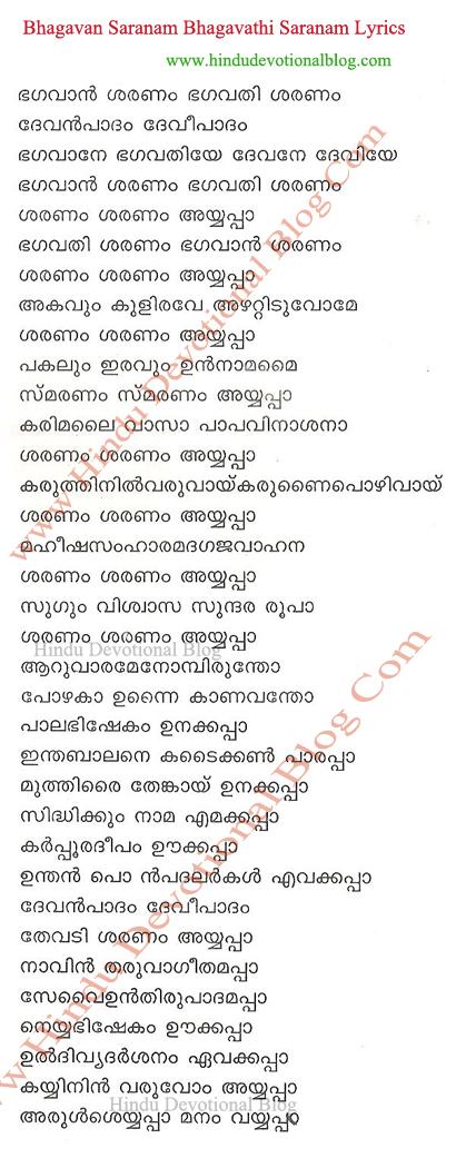 Bhagavan Saranam Bhagavathi Saranam Lyrics Malayalam