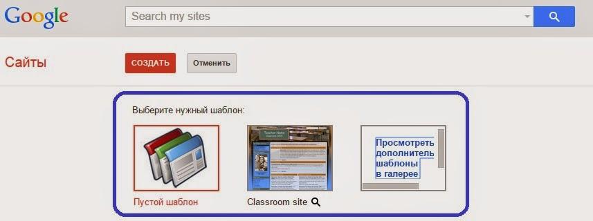 Как сделать бесплатный сайт на гугле
