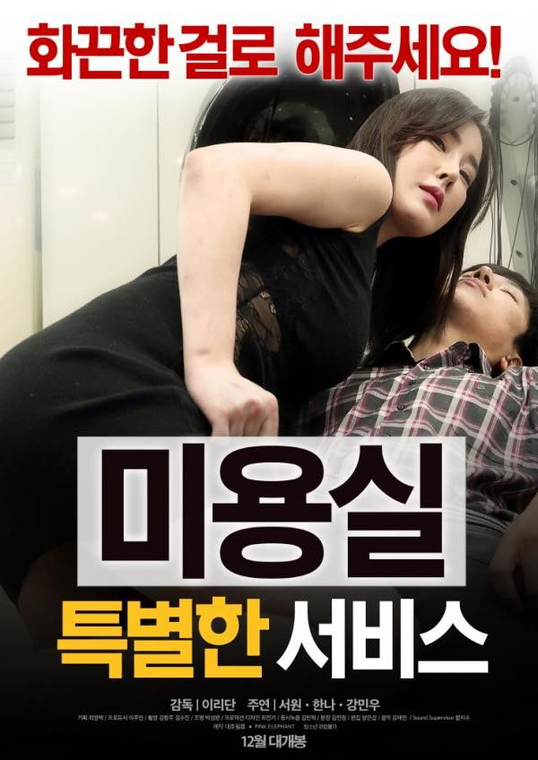Beauty Salon Special Services (2016) 720p HDRip 600MB Cepet.IN