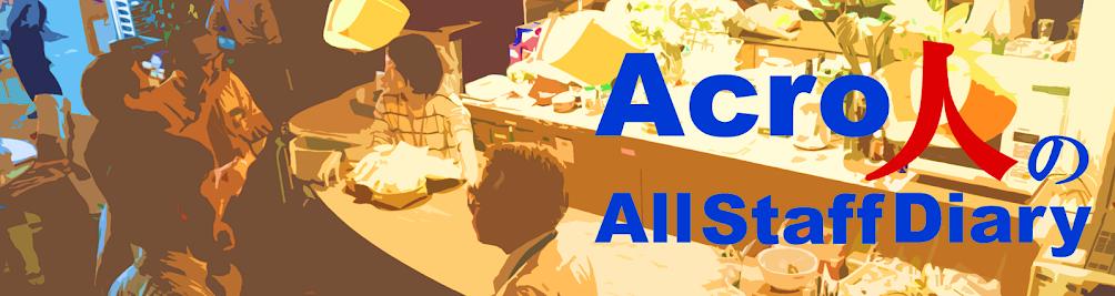 Acro人のAll Staff Diary (社員ブログ)