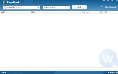 檔案文件、資料夾快速搜尋工具,取代微軟搜尋功能,Wise JetSearch V1.46 繁體中文綠色免安裝版!