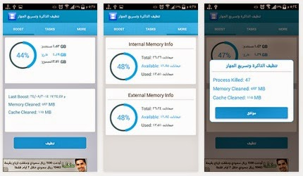 Download Cleaning memory and speed APK free for Android