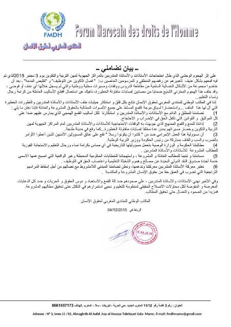 تضامن المنتدى المغربي لحقوق الإنسان مع الأساتذة المتدربين