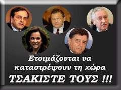 ΤΣΑΚΙΣΤΕ ΤΟΥΣ ΠΡΟΔΟΤΕΣ!!