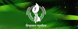 Hindustan Newsprint Limited (HNL)  - Government Vacant