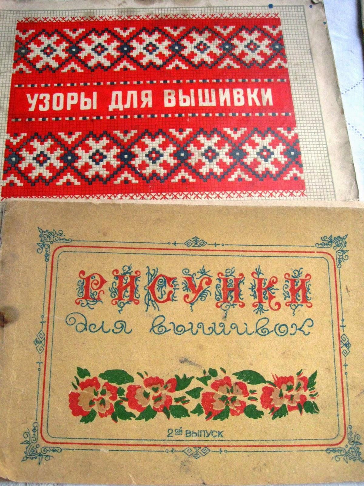 Журнал работница и крестьянка вышивки