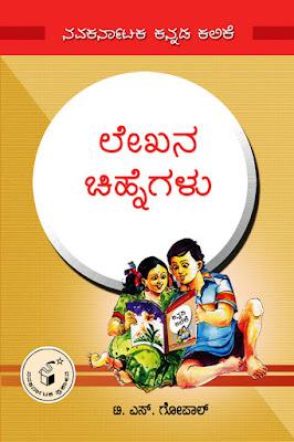 http://www.navakarnataka.com/lekhana-chihnegalu