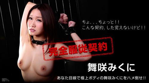 Japan Av Uncensored 090115-961 Mikuni Maisaki HD
