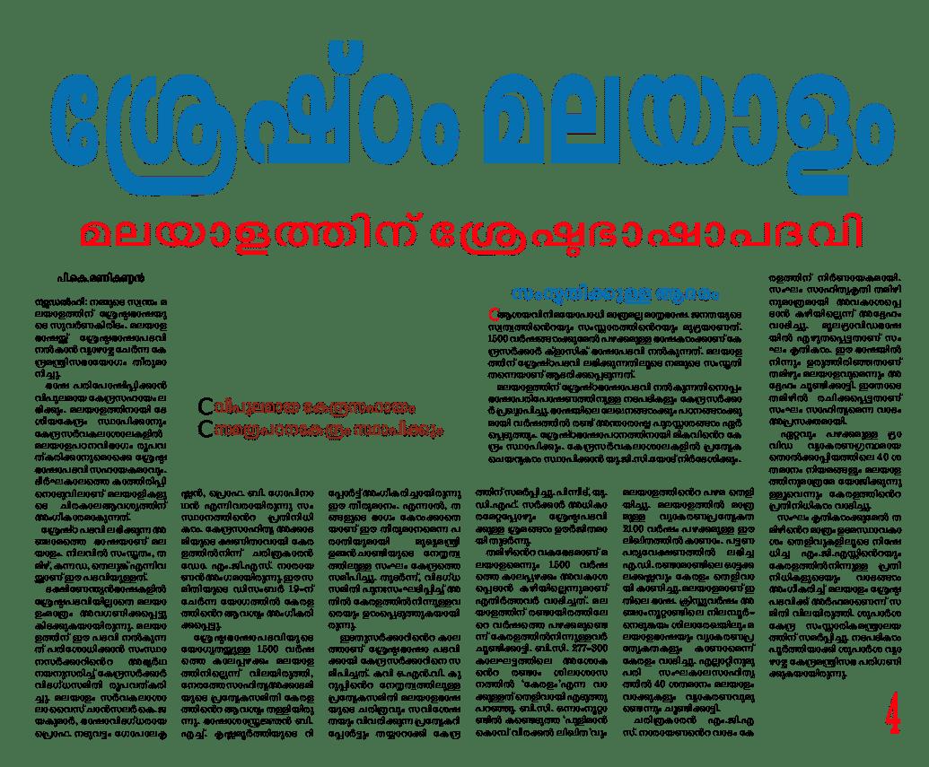 malayalam classical language