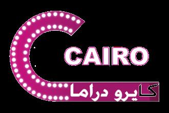 قناة كايرو دراما