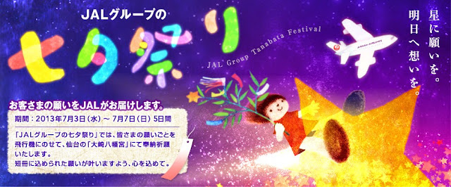 JAL will celebrate Tanabata Festival between July 3 and July 7 2013