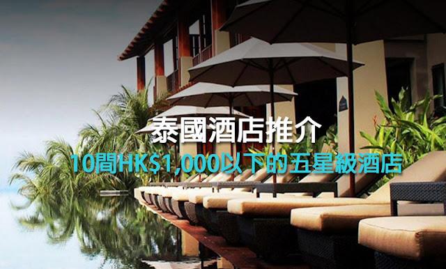 【酒店推介】泰國 10間 HK$1,000以下 5星級酒店!