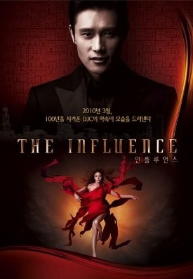 Blogul lui Aniola: FILME ONLINE: The influence - online