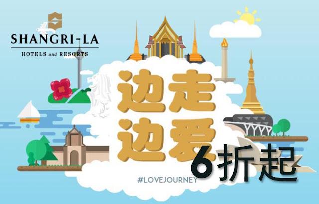 優惠到雙十一咋!香格里拉酒店東南亞、澳洲、斐濟酒店低至6折起。