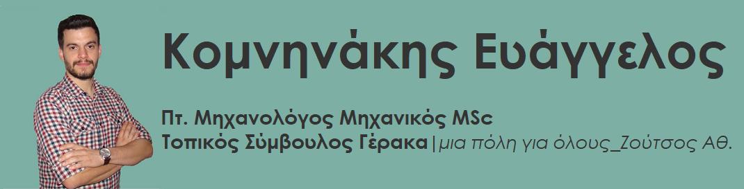 Κομνηνάκης Ευάγγελος| Τοπικός Σύμβουλος Γέρακα