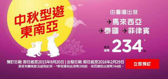 AirAsia【接力優惠】 香港/澳門 單程飛沙巴、吉隆坡、清邁、曼谷、布吉HK$458起,馬爾代夫HK$1218起,明年2月出發!