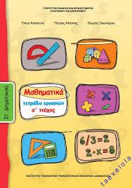 Μαθηματικά ΣΤ