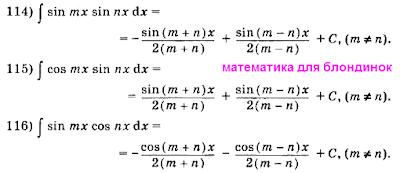 Таблица интегралов. Формулы интегралов произведение sin cos. Математика для блондинок.