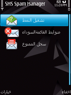 تحميل برنامج  Spam Man  لنشر رسائل بن كود كثيرة ازعاج
