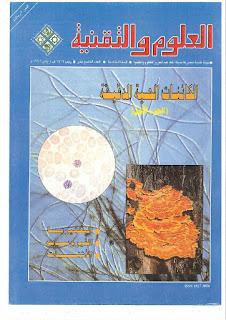 مجلة العلوم والتقنية : الكائنات الحية الدقيقة ( الجزء الأول )