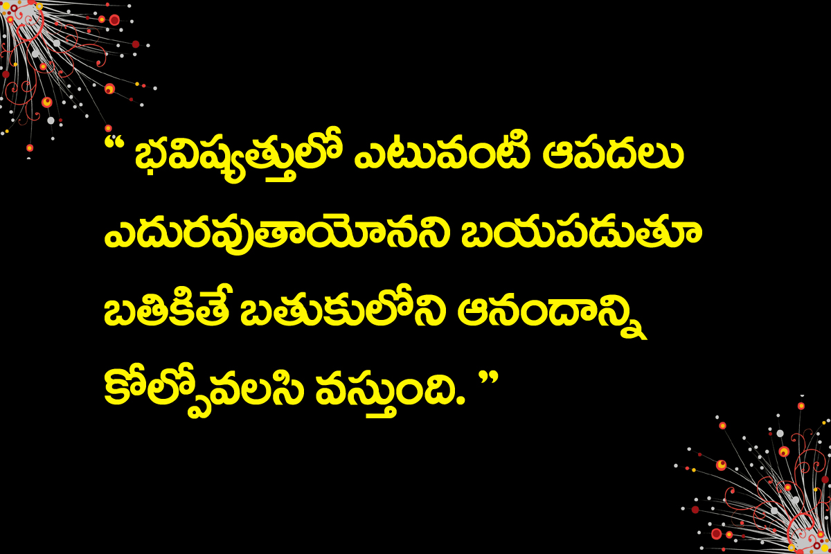 Quote About True Friendship Inspiration Quotes  True Heart Touching Quotes In Telugu  Telugu