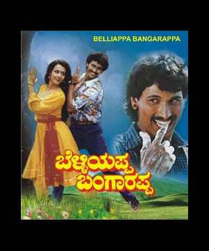 Belliappa Bangarappa (1992) - Kannada Movie