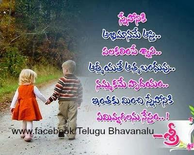 Labels: Telugu , Telugu Facebook Wall Photos , Telugu Quotes