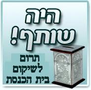 בואו גם אתם ותהיו שותפים להצלת בית הכנסת ולהצלחה שלנו , וה' יזכה אתכם !