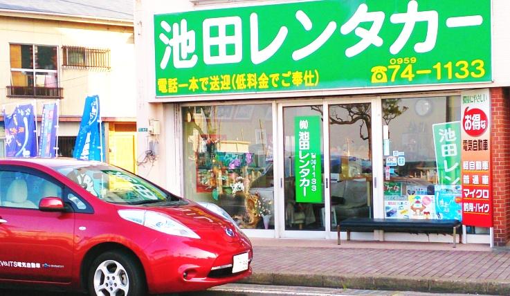 五島市福江港から近い池田レンタカー
