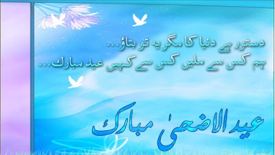 Eid 2012 Sad Poetry