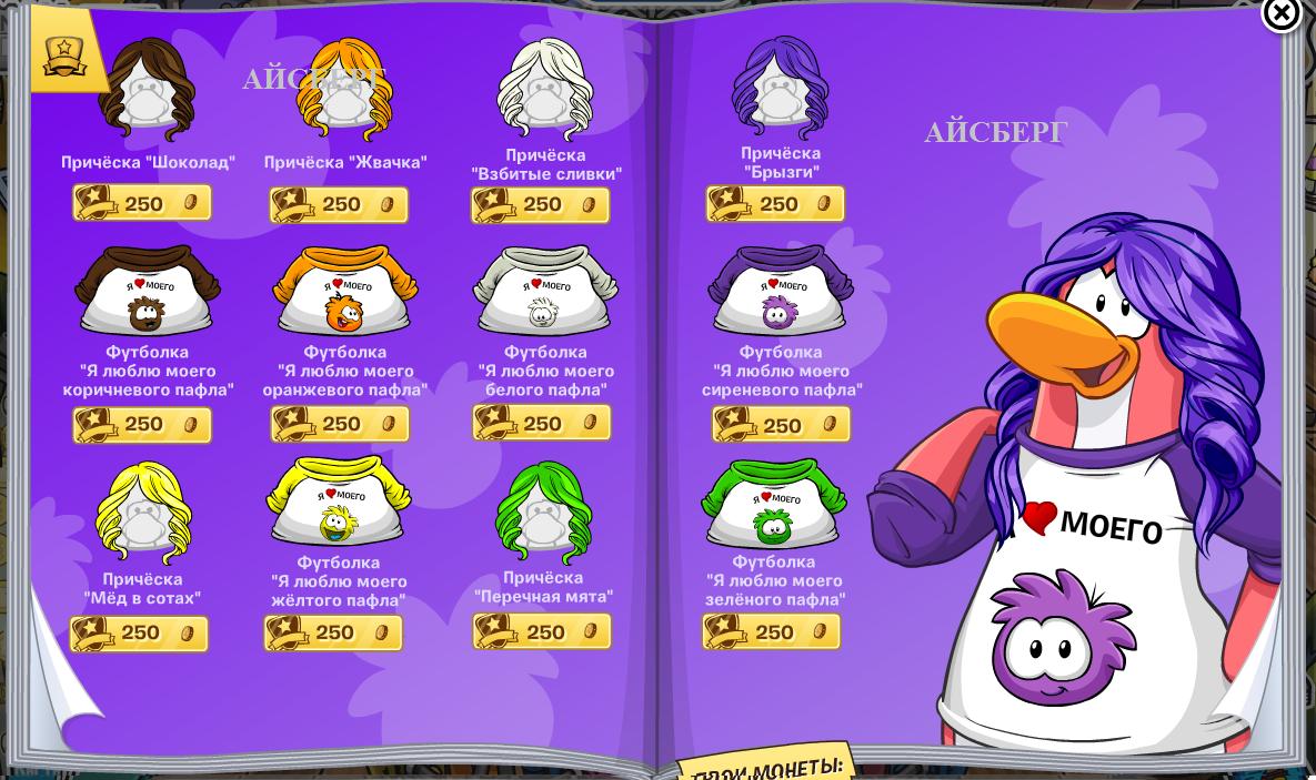 Коды для клуба пингвинов на причёски