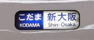 のぞみ広島表示 N700系