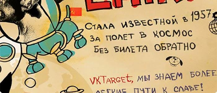VKTarget - биржа рекламы в социальных сетях, где каждый может заработать реальные деньги или привлечь новую аудиторию!