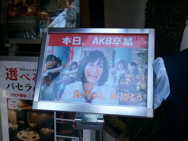 8月27日AKB48前田敦子あっちゃんの卒業式の日に掲示されていたパセラ秋葉原店の「あっちゃんありがとう」看板