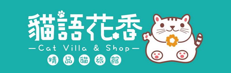 貓語花香精品貓旅館