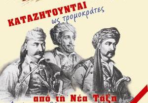 Καταζητούνται ως τρομοκράτες ... οι Ηρωες του 1821 !!!