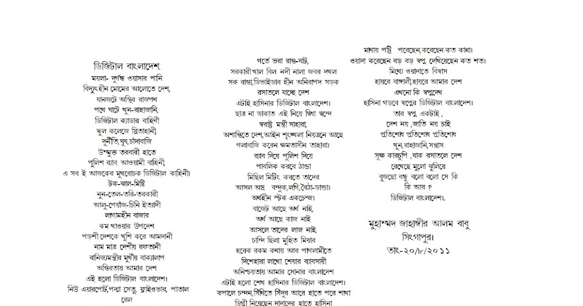 digital bangladesh 5 essay This is a video essay i made for my english education class at mu.