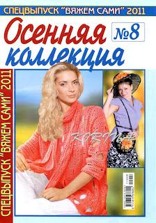 Журнал Вяжем сами. Спецвыпуск № 8 2011 Осенняя коллекция