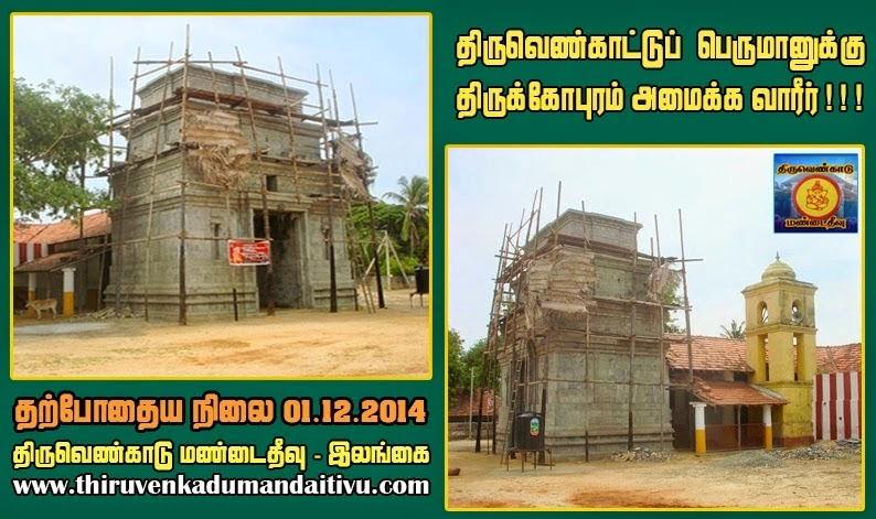 http://www.thiruvenkadumandaitivu.com/2014/12/blog-post.html