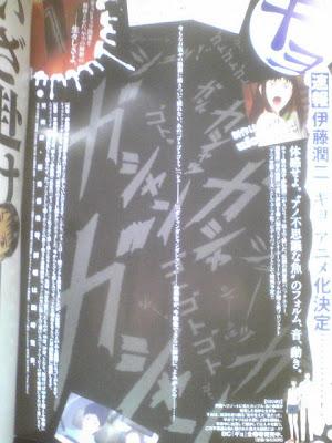 Gyo anime Junji Ito ufotable