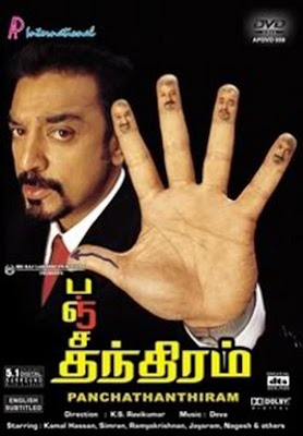 Panchathanthiram 2002 Tamil Movie Watch Online