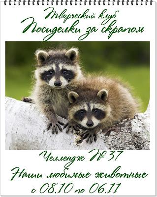 """Челлендж №37 """"Наши любимые животные"""" до 06/11"""