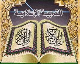 العد القرآني وأهميته في مادة التربية الإسلامية