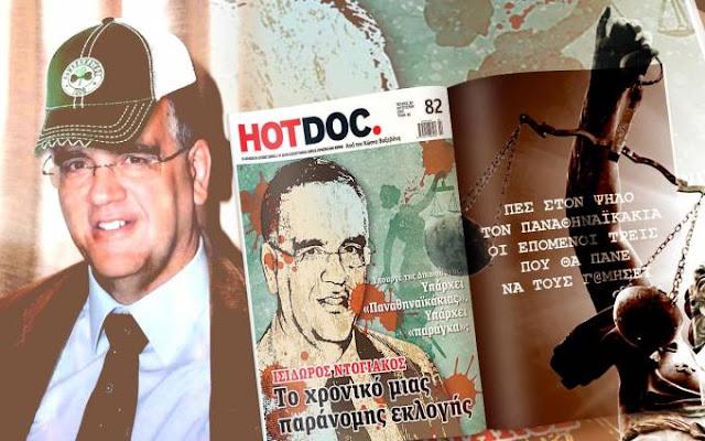 ΑΠΟΚΑΛΥΨΗ: ΠΑΡΑΝΟΜΟΣ προϊστάμενος της Εισαγγελίας ο «Παναθηναϊκάκιας»-Όλα τα στοιχεία που καίνε τον εντολοδόχο του Σαμαρά