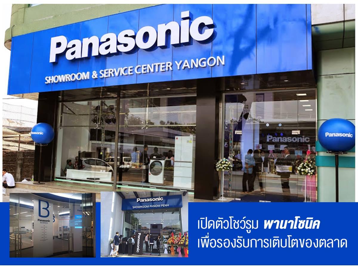 อุปกรณ์ไฟฟ้า Panasonic