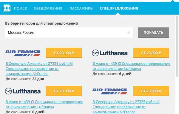 Авиабилеты дешево - купить билет на самолет - Авиабилеты