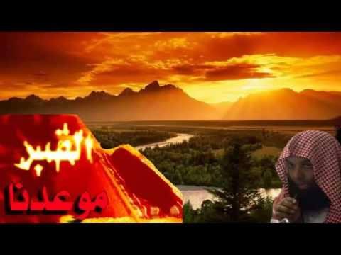 القبـر أول ليلة لك - الشيخ خالد الراشد