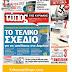 Το τελικό σχέδιο για τις απολύσεις στο Δημόσιο - Στο στόχαστρο και 2.408 «ασυνεπείς» δασκάλοι και καθηγητές!