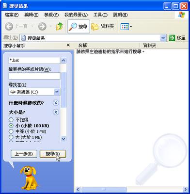 Windows 進階搜尋